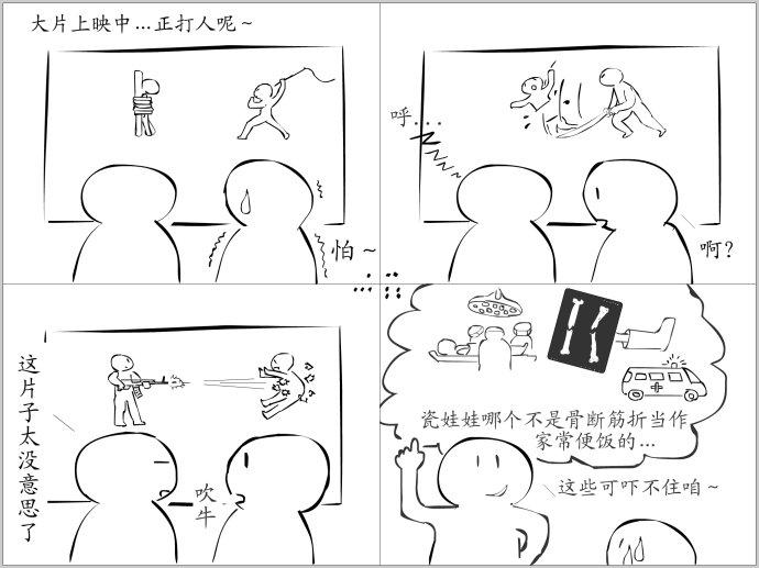 又黑色又幽默——瓷娃娃涛哥漫画欣赏图片