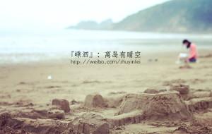 【舟山图片】端午嵊泗发呆记:离岛有晴空