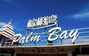 【苍南图片】山海之间,原味生活——探寻醉美棕榈湾