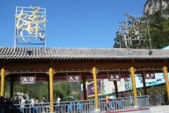 2010年10月山西阳城蟒河(253)