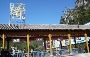 【晋城图片】2010年10月山西阳城蟒河(253)