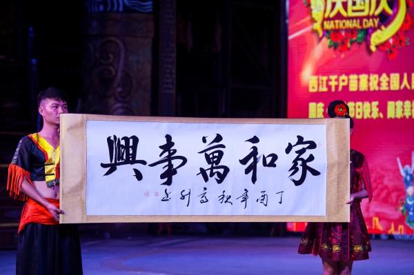 """""""家和万事兴"""",对,一个叫刘高升的书画家.图片"""