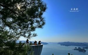 【千岛湖图片】一湖千岛的美梦