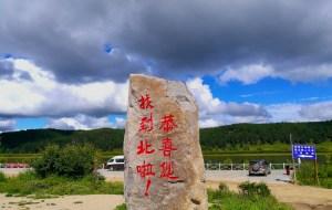【黑龙江图片】龙江第一湾和乌苏里浅滩