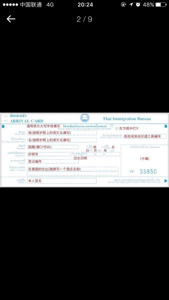 入境申请表正面