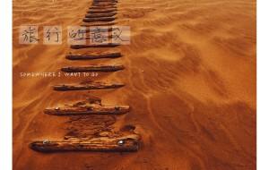 【中卫图片】看过了那么多的海,突然就想看看沙漠——宁夏银川的异族风情