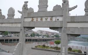 【邹城图片】唐王湖公园