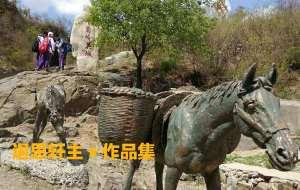 【门头沟图片】【北京映像】门头沟之二:京西古道登「牛角岭」,访「马致远」