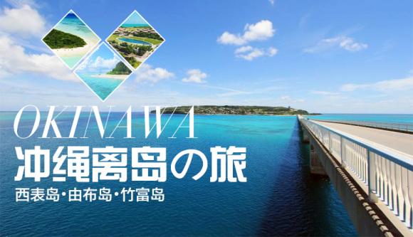 西表岛·由布岛·竹富岛环岛之旅(冲绳梦幻离岛游)