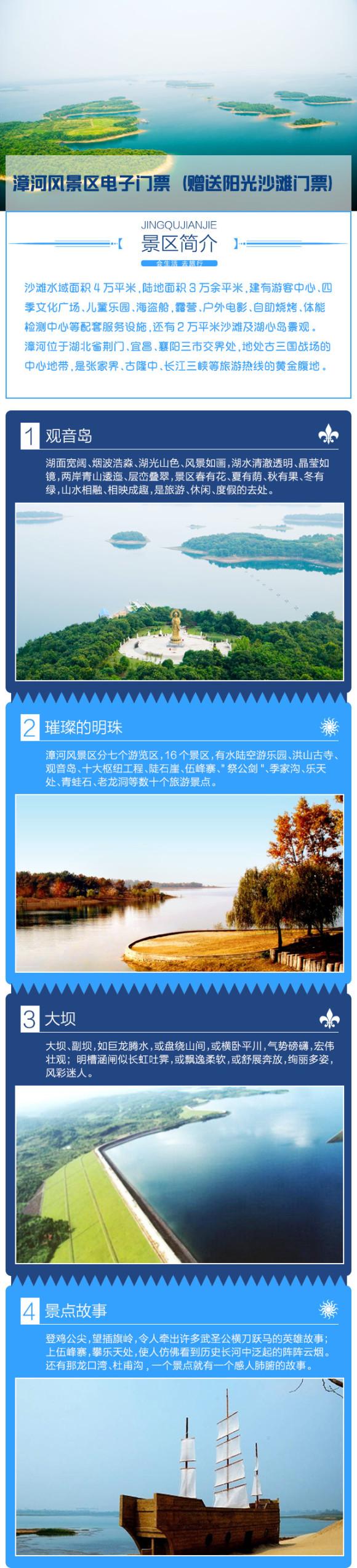 漳河风景区电子门票(赠送阳光沙滩门票)