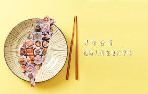 【台东图片】【蜂首纪念】台湾寻味记 | 饱岛人的在地古早味