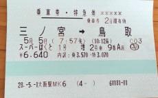 三天畅游日本鸟取、岛根、冈山_游记