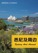 悉尼旅游攻略
