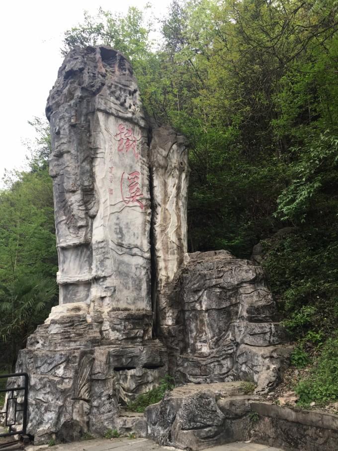 2018年清明 贵州 之 一个人的旅行