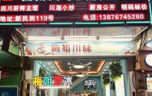 海南美食-梅姐川味海鲜加工店(第一市场总店)
