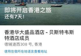 打折转手香港 香港岛 香港大学附近 4星级酒店 华大盛品酒店 8月27号到9月1号