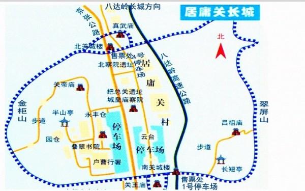 昌平 游记   居庸关距北京市区50余公里外的昌平区.