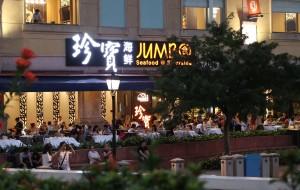 新加坡美食-珍宝海鲜坊(克拉码头店)