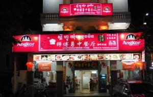 暹粒美食-师傅勇中餐厅(酒吧街店)