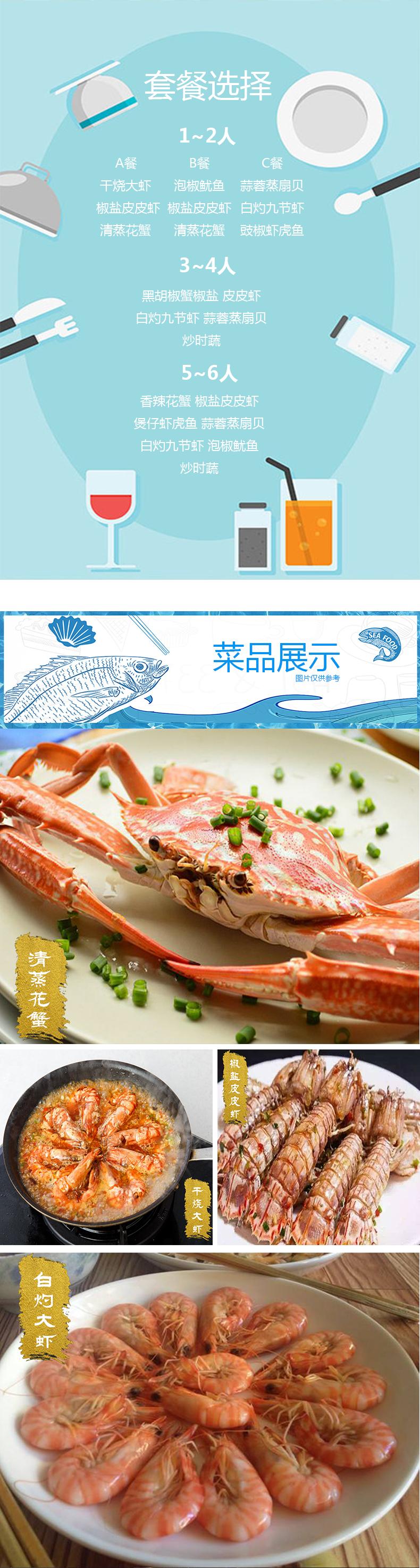 富国岛 风味海鲜大餐(中式风味 新鲜食材 多种套餐 往返接送)