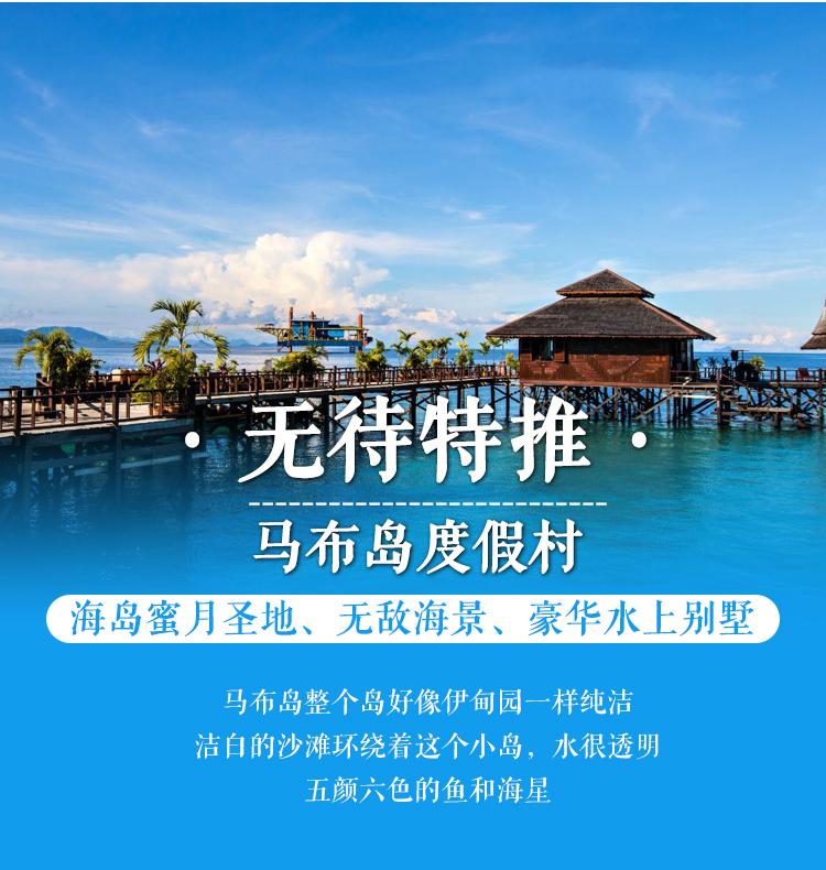 Mabul Water Bungalow: 沙巴仙本那马布岛水上屋Mabul Water Bungalow,马蜂窝自由行