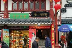 豫园老上海茶馆品茶