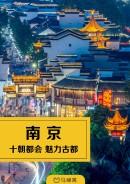 南京旅游攻略