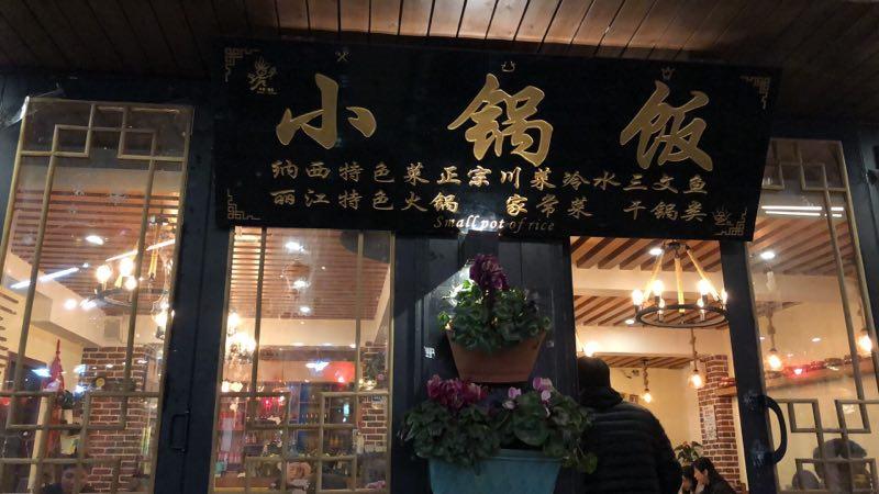 丽江束河古镇有什么好吃的餐厅,丽江束河古镇餐厅推荐