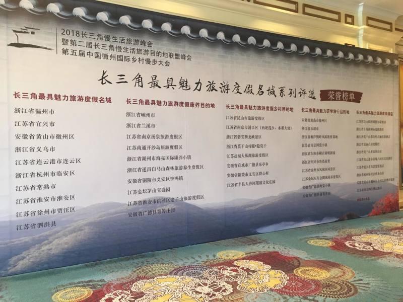 """聚焦 """"旅游+""""  2018长三角慢生活旅游峰会成功举行 温州等获评最具魅力旅游度假名城"""