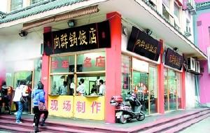 湖南美食-向群锅饺(坡子街店)