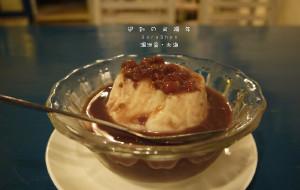 涠洲岛美食-七七家的糖水店