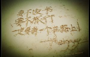 """【北海图片】""""把2012当世界末日来过""""——北海,我们来过"""
