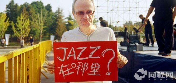 2013爵士上海音乐节-绿色音符