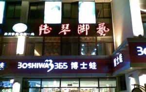 扬州娱乐-陆琴脚艺中心(珍园店)