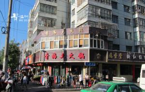 西宁美食-青海土火锅(饮马街店)