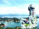 千岛湖好运岛