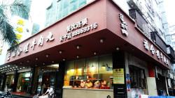 汕头美食-福合埕牛肉丸(长平店)