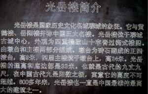 【聊城图片】山东聊城光岳楼2013年4月
