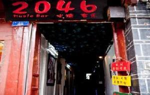 束河娱乐-丽江古城音乐酒吧2046