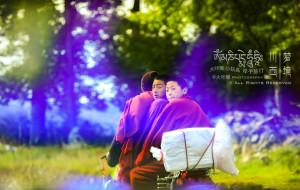 【川藏南线图片】【梦境川西】 因为一路有你,我才有这勇气