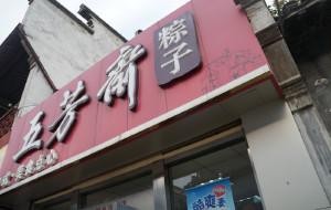 乌镇美食-五芳斋(乌镇店)