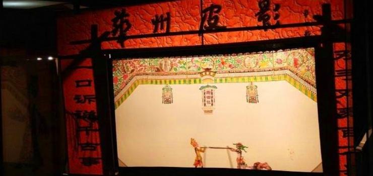 华州国际皮影文化生态园