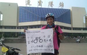 【连云港图片】单人18岁宝鸡至连云港1550公里骑行