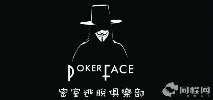 Pokerface密室逃脱俱乐部杨家坪店