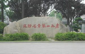 【江苏图片】吴中第一名胜——苏州虎丘山