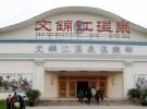 文锦江温泉大酒店