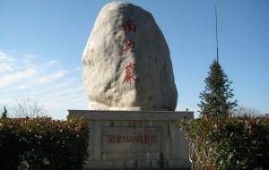 【遂昌图片】南尖岩之旅 (自由行攻略系列之四十九)