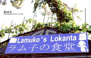 土耳其美食-Lamuko's Lokanta