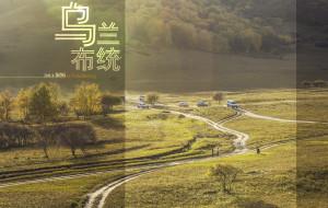 【乌兰布统图片】乌兰布统行摄之旅2013.9