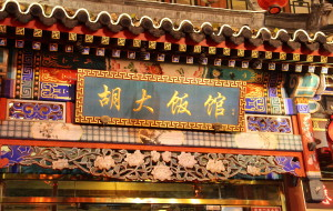 北京美食-胡大饭馆(簋街总店)